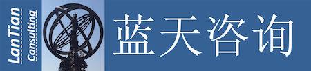 Lan Tian